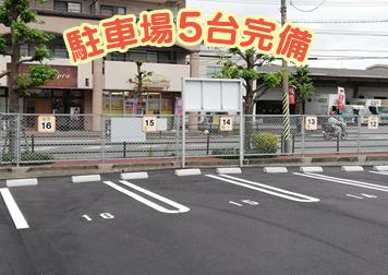 駐車場5台完備